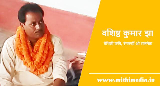 वशिष्ठ कुमार झा केर कविता 'संघर्षक करू शंखनाद'