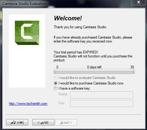 how to get camtasia studio 8 for free