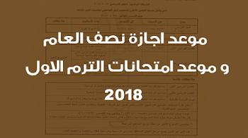 موعد اجازة نصف العام وموعد امتحانات الترم الاول 2018