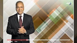 برنامج حقائق واسرار 9-3-2017 مع مصطفى بكرى