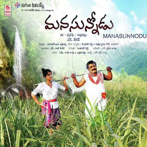 Manasunnodu Movie Original CD Front Cover Poster Wallpaper