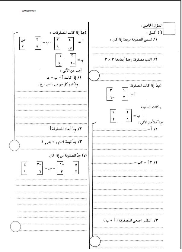 تنزيل امتحانات الشهادة السودانية