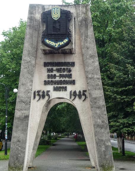 Стрый. Арка в честь 600-летия Стрыя
