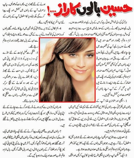 Top Secrate Of Long And Shinny Hairs Urdu Tips B Amp G