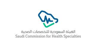 نتائج اختبارات الدراسات العليا والتصنيف المهني بالهيئة السعودية للتخصصات الصحية 2018 - 2019