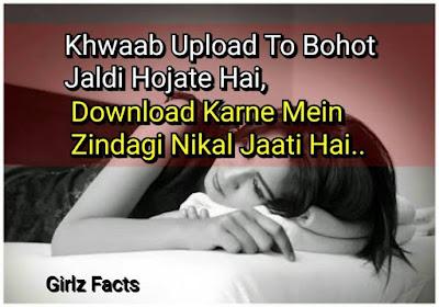 Khwaab Upload To Bohot Jaldi Hojate Hai, Download Karne Mein Zindagi Nikal Jaati hai .