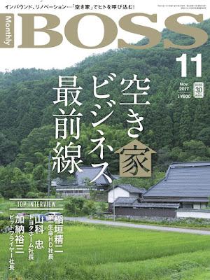 BOSS (月刊ボス) 経営塾 2017年11月号 raw zip dl