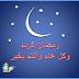 شهر رمضان والتقنية ,,,