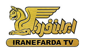 پخش زنده شبکه Irane Farda TV