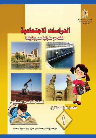 كتاب الوزارة في الدراسات الإجتماعية للصف الخامس الإبتدائي الترم الأول والثاني 2020