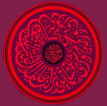 Ismaili wisdom | Knowledge, Wisdom Ginan & Qasida