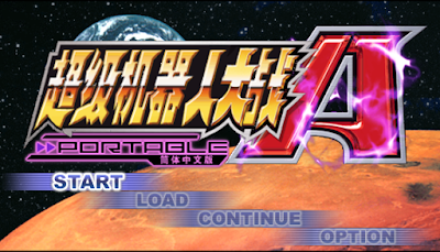 【PSP】超級機器人大戰A劇情中文版!