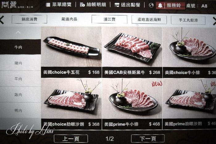 【台北東區】問鼎麻辣養生鍋。麻辣火鍋界新寵兒