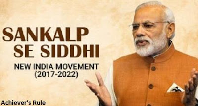 Sankalp Se Siddhi - An Oath for Attainment