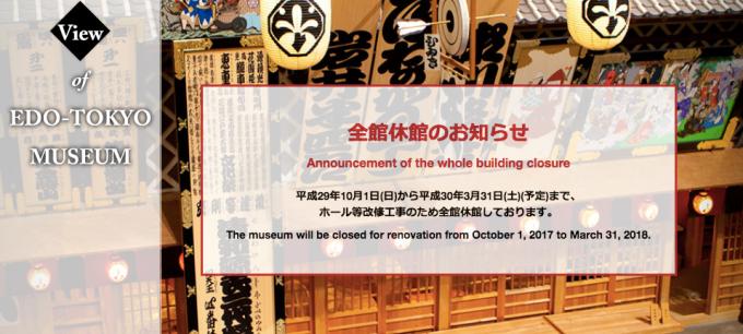 Kokemuksia Tokion nähtävyyksistä ja yksinmatkailusta - vinkkejä matkalle ja aukioloaikoihin / Tokio Edo Museum