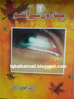Chanaron ke Ansu by Tariq Ismail Sagar Urdu Novel
