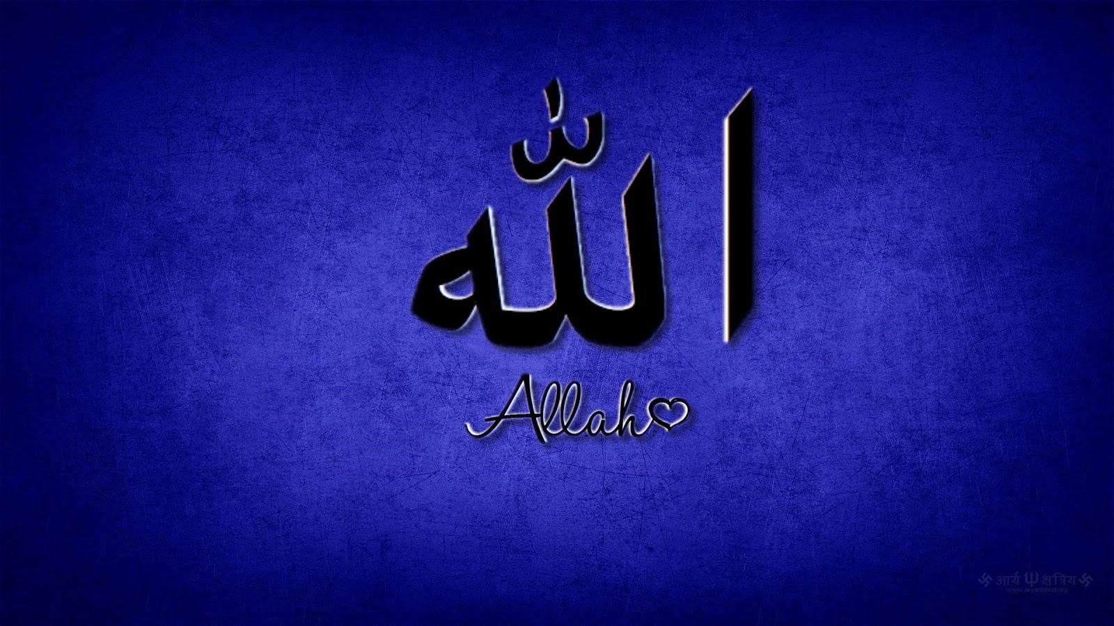 Muhammad Nouman Ali sheroz Awais iqbal Talha Mohsin Riaz: best allah wallpapers  allah ...