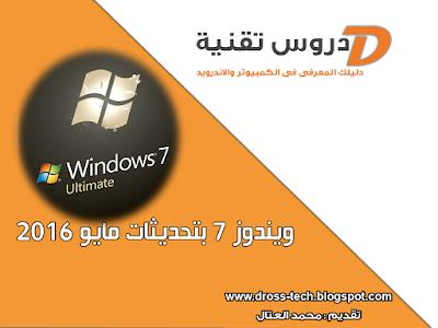 ويندوز 7 ultimate sp1 مايو 2016 بثلاث لغات
