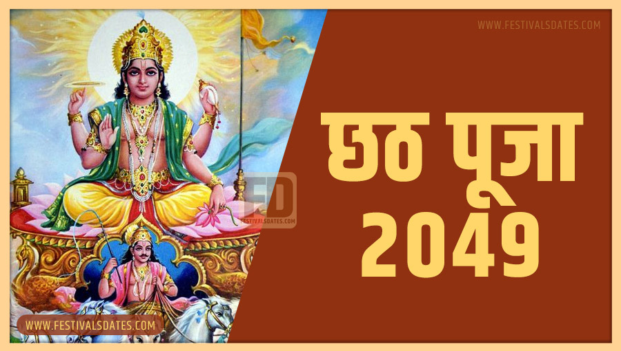 2049 छठ पूजा तारीख व समय भारतीय समय अनुसार