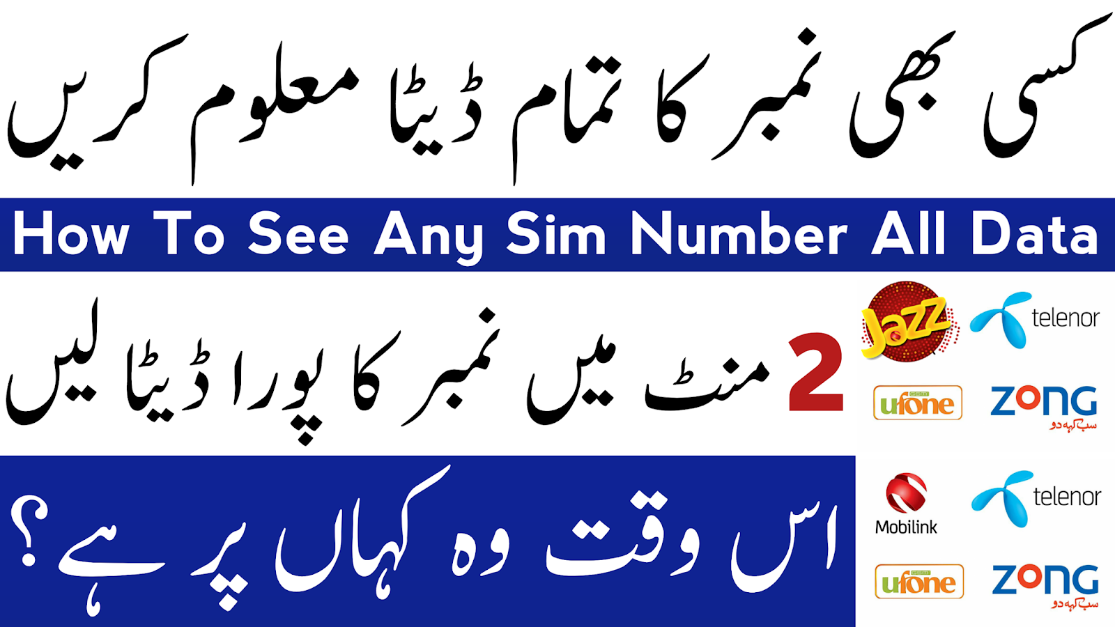 Amazing & Biggest Trick How to Check Sim Number Details 2019