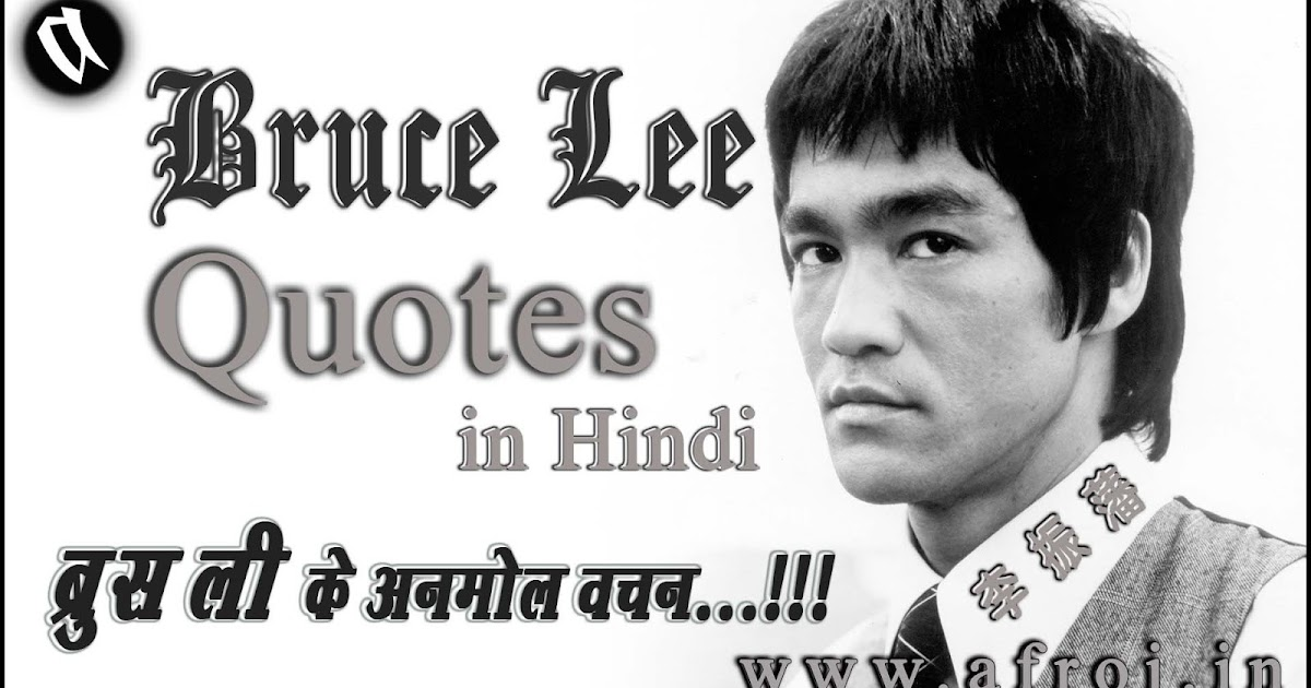 Bruce Lee Quotes in Hindi : ब्रूस ली के अनमोल वचन