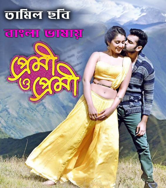 Premi O Premi Tamil Full Movie 2017 (Bangla Dubbing)