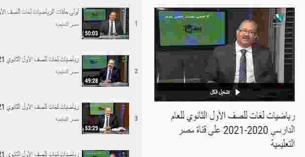 شرح رياضيات لغات اولى ثانوى نظام جديد شرح فيديو مدرسة على الهواء - قناة مصر التعليمية