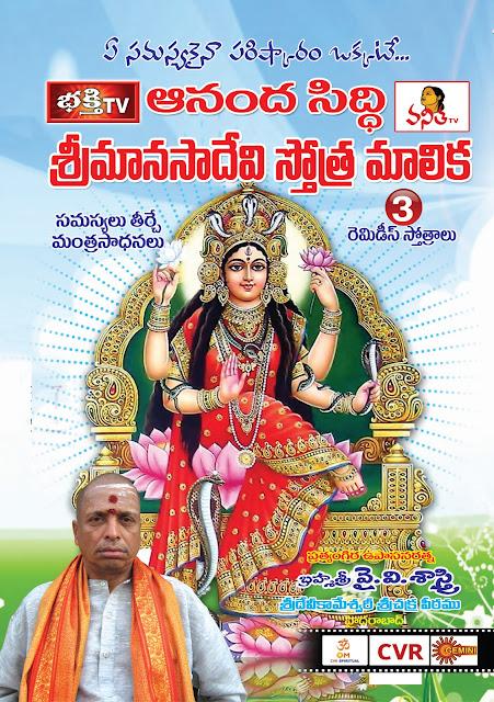 మానసాదేవి స్తోత్రమాలిక | Manasadevi Stotra Malika | GRANTHANIDHI | MOHANPUBLICATIONS | bhaktipustakalu