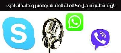 تطبيق يقوم بتسجيل المكالمات التي تقوم بها على الواتساب وتطبيقات أخرى
