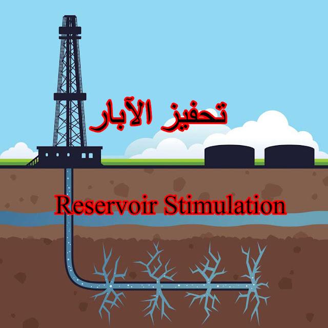 تحفيز وانعاش الابار البتروليه (Reservoir Stimulation)