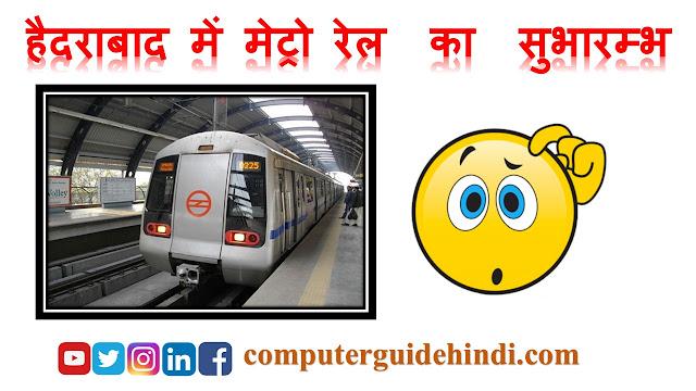 हैदराबाद में मेट्रो रेल  का  सुभारम्भ