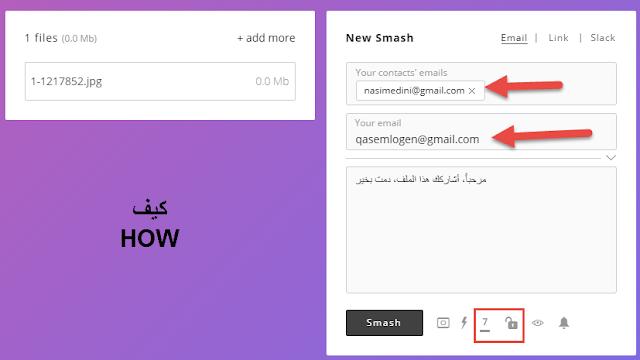 كيفية إستخدام Smash لمشاركة الملفات بدون أي حدود أو تسجيل