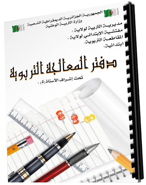 واجهة دفتر الأستاذ بجودة عالية (HD) قابلة لطباعة PDF