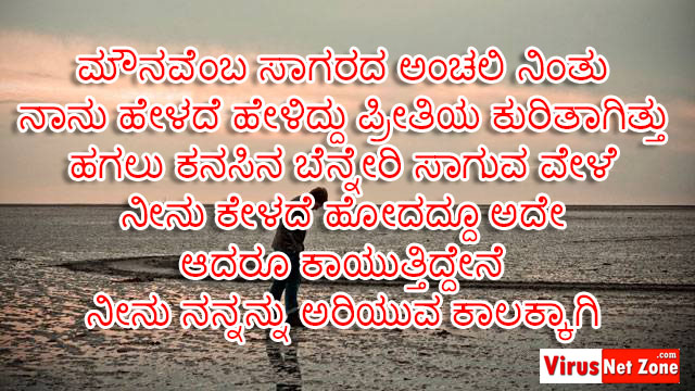 Sad Love Quotes Images in Kannada,Feeling lonely quotes - Virus ...