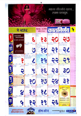 Download Free Kalnirnay 2018 May Marathi Calendar PDF