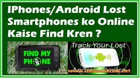 Find your IPhones/Android Lost Smartphones