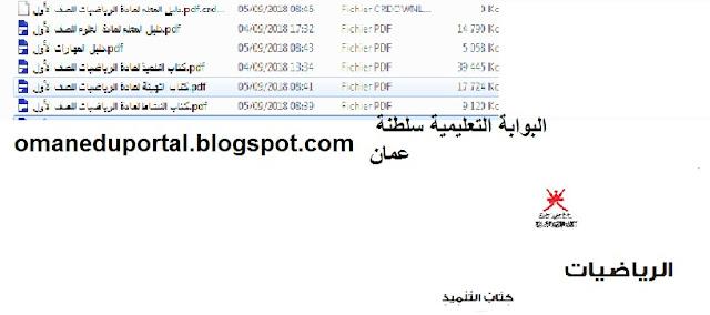 الكتب المدرسية للصف الاول مناهج سلطنة عمان pdf