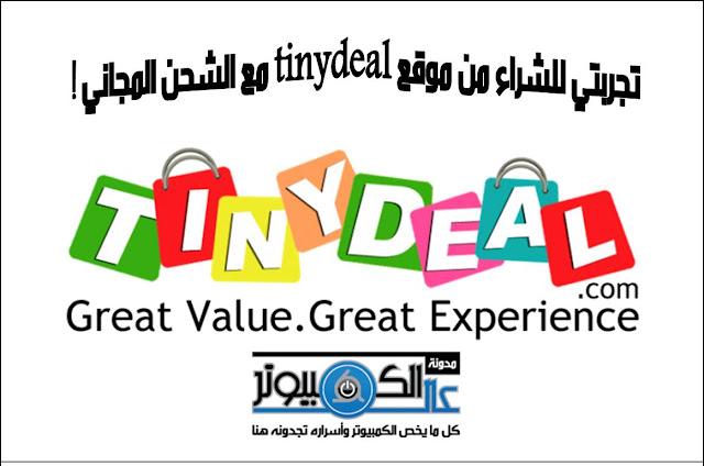 تجربتي للشراء من موقع tinydeal مع الشحن المجاني !