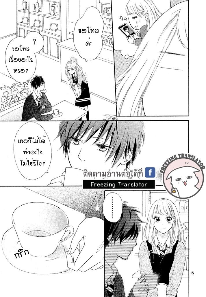 Gochumon wa Ikemen desuka - หน้า 15