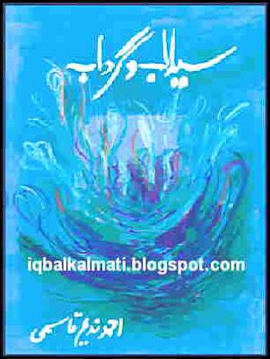 Sailab Gardab Ahmad Nadeem