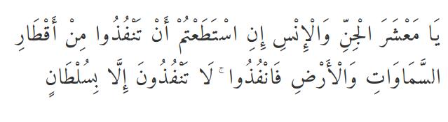 Isi Kandungan Qs Ar Rahman Ayat 33 Lengkap Melintasi