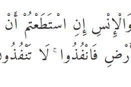 Perilaku Yang Tercermin Q.S. Ar-Rahman Ayat 33 dan Penerapannya Dalam Kehidupan Sehari-hari