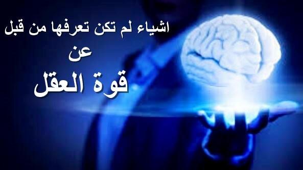 بعد الموت بـ 10 دقائق ماذا يحدث لمخ الانسان