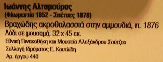 το έργο Βραχώδης ακροθαλασσιά στην αμμουδιά του Ιωάννη Αλταμούρα στην Εθνική Πινακοθήκη