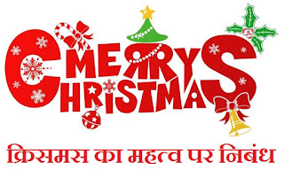 Importance of Christmas in Hindi