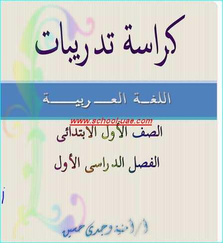كراسة تدريبات اللغة العربية للصف الأول الفصل الأول –  مدرسة الامارات