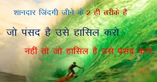 51 Good Thought In Hindi Of Life (With Image