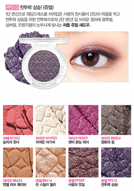 ETUDE HOUSE X WEDDING PEACH LOOK AT MY EYES JEWEL EYESHADOW