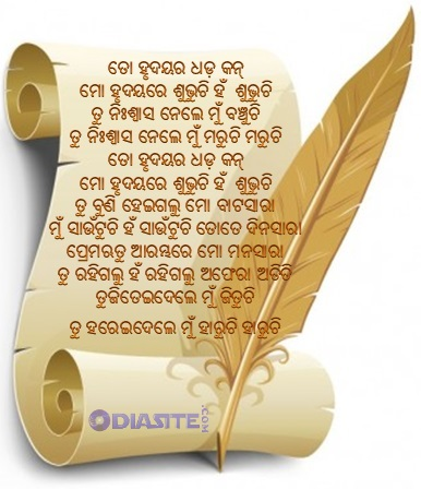 odia songs lyrics