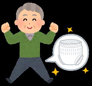 リハビリパンツを履く人のイラスト(おじいさん)